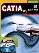 CATIA V5 기초와 응용 (Ver 5.9)