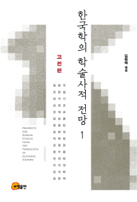 한국학의 학술사적 전망. 1: 고전편