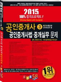 100% 합격프로젝트 공인중개사법 중개실무 총정리문제(2015)