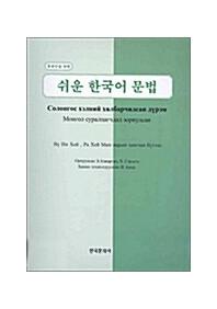 쉬운 한국어 문법(몽골인)