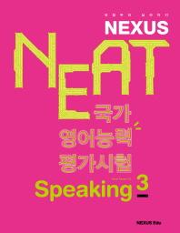 Nexus NEAT 국가영어능력평가시험 Speaking. 3(2012)