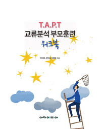 T.A.P.T 교류분석 부모훈련 워크북