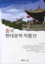 중국 현대문학 작품선