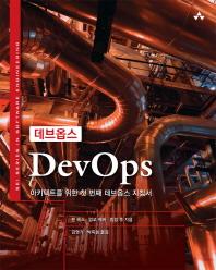 데브옵스(DevOps)