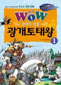와우(Wow) 광야의 영웅 광개토태왕. 1