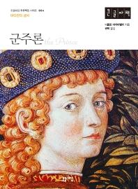 군주론(큰글자책)
