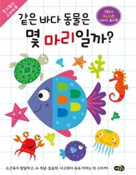 같은 바다 동물은 몇 마리일까?