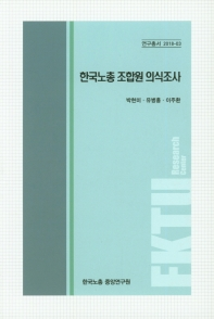 한국노총 조합원 의식조사