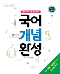 고등 국어 개념 완성(수업 지도서)(2018)