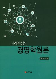 사례중심의 경영학원론