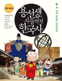 용선생의 시끌벅적 한국사. 6: 새 나라 조선이 세워지다(2016-2017)