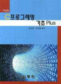 C프로그래밍 기초 Plus