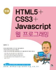 명품 HTML5 + CSS3 + Javascript 웹 프로그래밍