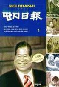 딴지일보 1