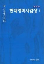 현대영미시감상 2(이창배전집 11)(개정판)