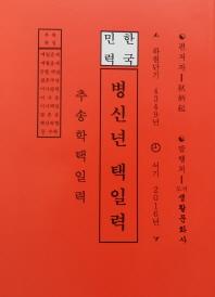 한국민력 병신년 택일력(2016)