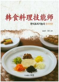 한식조리기능사 중국어판