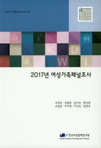 2017년 여성가족패널조사