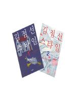 김점선 스타일 세트