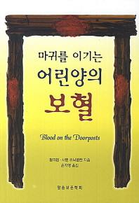 마귀를 이기는 어린양의 보혈