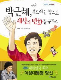 박근혜 부드러운 힘으로 세상의 변화를 꿈꾸다
