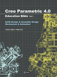 Creo Parametric 4.0 Education Bible. 1