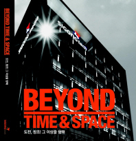 Beyond Time Space