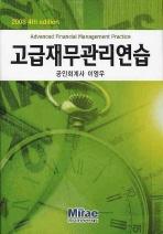 고급재무관리연습(2008)