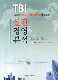 TBI 실전 경영 분석