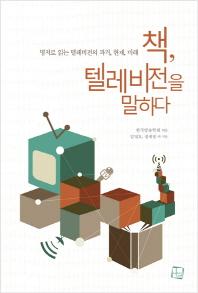 책 텔레비전을 말하다