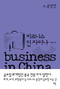 비즈니스 인 차이나. 2: 운영편