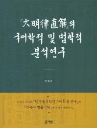 대명률직해의 국어학적 및 법학적분석연구