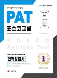 PAT 포스코그룹 생산기술직/직업훈련생 채용 인적성검사(2020 하반기)