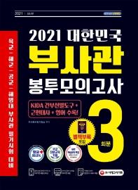 대한민국 부사관 봉투모의고사(2021)