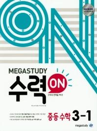 메가스터디 수력on 중학 수학 중3-1(2020)