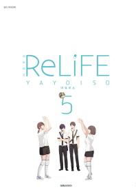 리라이프(ReLiFE). 5