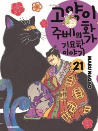 고양이화가 주베의 기묘한 이야기. 21