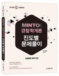 Minto 경찰학개론 진도별 문제풀이(2016년 2차 시험대비)