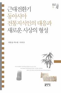 근대전환기 동아시아 전통지식인의 대응과 새로운 사상의 형성