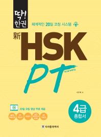 딱!한권 신 HSK PT 4급 종합서