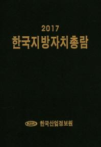 한국지방자치총람(2017)