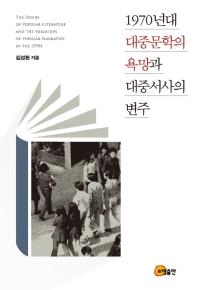 1970년대 대중문학의 욕망과 대중서사의 변주
