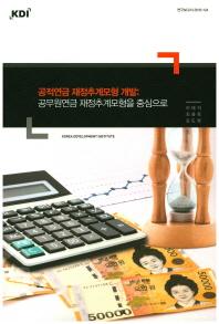 공적연금 재정추계모형 개발: 공무원연금 재정추계모형을 중심으로