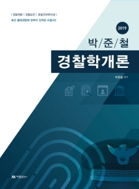 박준철 경찰학개론(2019)