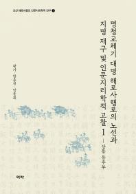 명청교체기 대명 해로사행로의 노선과 지명 재구 및 인문지리학적 고찰. 1