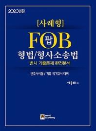팝(FOB) 형법/형사소송법 변시 기출문제 완전분석: 사례형(2020)