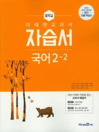 미래엔 교과서 중학 국어 중2-2 자습서(2020)