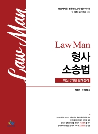 Law Man 형사소송법 최신 5개년 판례정리