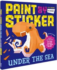 스티커 페인팅북(Paint By Sticker): 바다탐험대