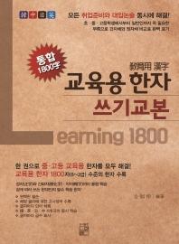 교육용 한자 쓰기 교본 통합 1800자